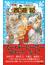 西遊記 新装版(講談社青い鳥文庫 )