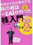 めちゃくちゃ売れてる株の雑誌ZAiが作った「株」入門 …だけど本格派 オールカラーでわかりやすい! 改訂第2版