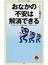 おなかの不安は解消できる(メディアファクトリー新書)