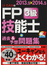 U−CANのFP技能士3級過去&予想問題集 '13〜'14年版