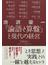 渋沢栄一「論語と算盤」と現代の経営