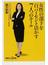 女性の部下を百パーセント活かす7つのルール(講談社+α新書)