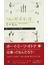 つむじ風食堂と僕(ちくまプリマー新書)