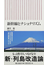 新幹線とナショナリズム(朝日新書)
