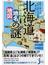 """北海道「地理・地名・地図」の謎 意外と知らない""""北の大地""""の不思議を読み解く!(じっぴコンパクト新書)"""