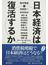 日本経済は復活するか