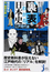 裏も表もわかる日本史 意外な真相?驚きの事実! 江戸時代編(じっぴコンパクト新書)
