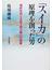 「スイカ」の原理を創った男 特許をめぐる松下昭の闘いの軌跡