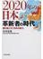 2020年の日本 革新者の時代 掘り起こせ「日本の底力」