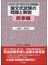 論文式試験の問題と解説 民事編2007〜2012年