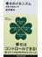 幸せのメカニズム 実践・幸福学入門(講談社現代新書)