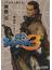 戦国BASARA3 8 片倉小十郎の章(講談社BOX)