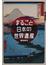 まるごと日本の世界遺産(世の中への扉)