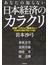あなたの知らない日本経済のカラクリ 対談この人に聞きたい!日本経済の憂鬱と再生への道筋