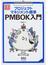 プロジェクトマネジメント標準PMBOK入門 第3版
