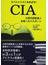 スペシャリストをめざせ!CIA公認内部監査人合格へのパスポート