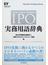 IPO実務用語辞典
