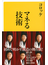 マネる技術(講談社+α新書)