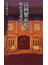 富岡製糸場と絹産業遺産群(ベスト新書)