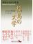 福島の文学 11人の作家(講談社文芸文庫)
