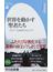 世界を動かす聖者たち グローバル時代のカリスマ(平凡社新書)