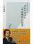 分かりやすい「所得税法」の授業 弁護士が教える(光文社新書)