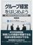 グループ経営をはじめよう 非上場会社のための持株会社活用法 改訂版