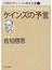 ケインズの予言(中公文庫)