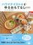 ハワイテイストのゆるおもてなしレシピ(講談社のお料理BOOK)