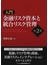 入門金融リスク資本と統合リスク管理 第2版
