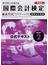 国際会計検定BATIC Subject2公式テキスト 国際会計理論 2014改訂版