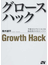 グロースハック 予算ゼロでビジネスを急成長させるエンジン