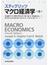 スティグリッツマクロ経済学 第4版