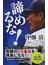 諦めるな!(角川oneテーマ21)