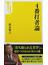 4番打者論(宝島社新書)