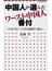 中国人が選んだワースト中国人番付 やはり紅い中国は腐敗で滅ぶ(小学館新書)
