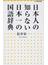 日本人の知らない日本一の国語辞典(小学館新書)