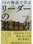 58の物語で学ぶリーダーの教科書(日経ビジネス人文庫)