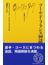 ツール・ド・フランス100話(文庫クセジュ)