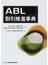ABL取引推進事典
