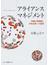 アライアンスマネジメント 米国の実践論と日本企業への適用