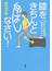 膝をきちんと伸ばしなさい! さかい式膝痛完治メソッド