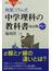 発展コラム式中学理科の教科書 改訂版 物理・化学編(ブルー・バックス)