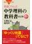 発展コラム式中学理科の教科書 改訂版 生物・地球・宇宙編(ブルー・バックス)