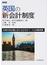 英国の新会計制度 在英日系企業におけるIFRSベースの決算実務