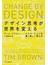 デザイン思考が世界を変える イノベーションを導く新しい考え方(ハヤカワ文庫 NF)