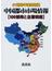 中国都市市場情報 106都市と企業戦略