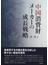 中国消費財メーカーの成長戦略