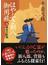 はやぶさ新八御用旅 5 諏訪の妖狐(講談社文庫)