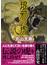 琅邪の虎(講談社文庫)